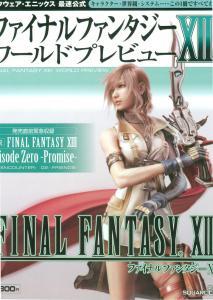 Final Fantasy XIII Art book